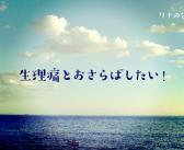 生理痛とおさらばしたい!<リナの健美ライフ研究 vol.02>