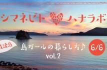 島ガール2015