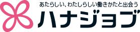 あたらしい働き方と出会う☆女子学生向けWebマガジン|ハナジョブ