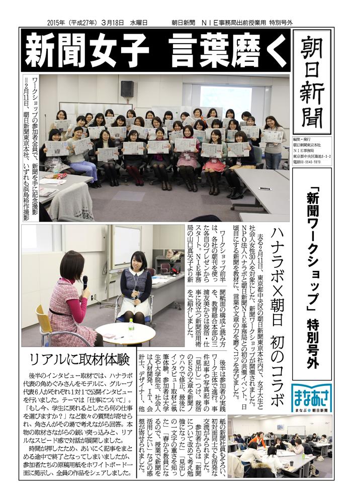 朝日ハナラボ新聞