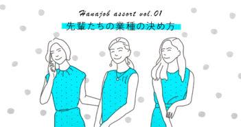 ハナジョブ記事アソート01