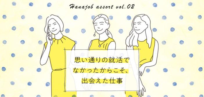 ハナジョブ記事アソート02