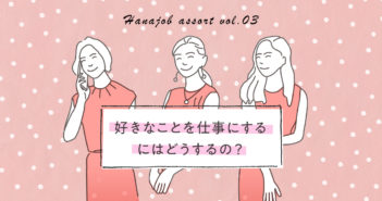 ハナジョブ記事アソート03