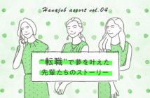 ハナジョブ記事アソート04