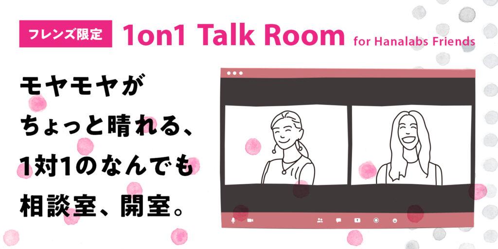 1on1 Talk room